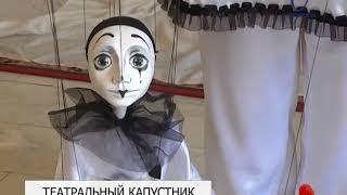 Всемирный день театра в Белгороде отметили Парадом театральных капустников