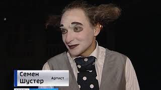 В Калининграде состоялась премьера спектакля клоуна Хоуш-Ма-Хоуша