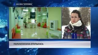 В Зашекснинском районе Череповца открылась поликлиника