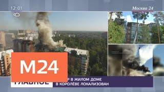 Пожар в жилом доме в Королеве локализован - Москва 24