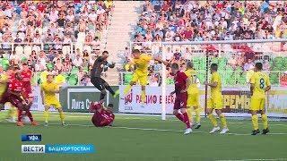 Первый еврокубковый матч уфимцев в Лиге Европы завершился нулевой ничьей