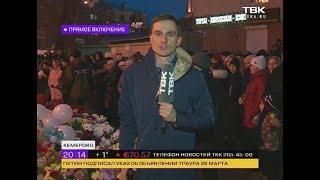 Прямое включение Новостей ТВК из г. Кемерово
