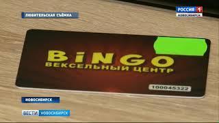 Изъятое оборудование из «вексельного клуба» отправят на экспертизу в Новосибирске