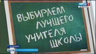 """В Астраханской области активно подсчитывают голоса, отданные за """"Учителя года"""""""