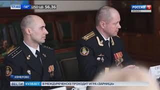 Губернатор провёл встречу с экипажем подводной лодки «Кузбасс»