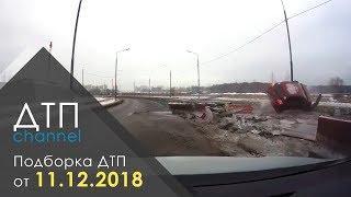 Подборка ДТП за 11.12.2018 год