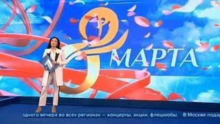 Новости Сегодня - 1 канал - Дневные Новости - 08.03.2018 12.00