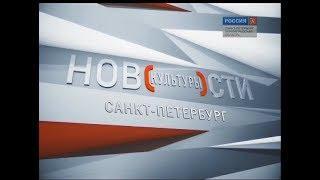 Новости культуры. Санкт-Петербург (Россия К Санкт-Петербург, 02.10.2018)