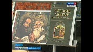 В республике прошел День славянской письменности и культуры