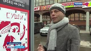 """На Воскресенской в Архангельске на остановке теперь можно сыграть """"в пятнашки"""""""