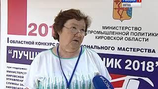 В Кирове прошел первый областной конкурс профмастерства газорезчиков (ГТРК Вятка)