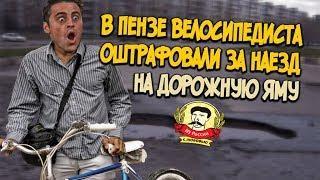 Из России с любовью.  В Пензе велосипедиста оштрафовали за наезд на дорожную яму