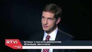 Игорь Бутман: «Если ты не поддерживаешь государство, зачем тогда берешь у него деньги?»
