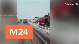 Движение на трассе М4 в Ростовской области нормализовано после крупного ДТП - Москва 24