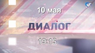 «Диалог» с Еленой Покровской сегодня в 19:15
