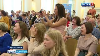 В Архангельске чествовали супругов, семейный стаж которых перевалил за четверть века