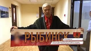 Футбольный дух охватил Ярославль: как болельщики готовились к первому матчу