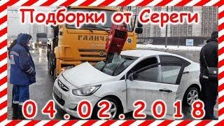 04.02.2018 Новая подборка дтп аварии  происшествия  на регистратор февраль