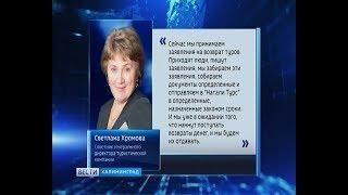 """Калининградцы оказались среди клиентов печально известной """"Натали-Турс"""""""