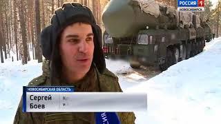 В Новосибирске прошел финальный этап учений ракетных войск стратегического назначения