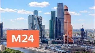 """""""Утро"""": максимальная температура в Москве составит +20 градусов 3 июля - Москва 24"""