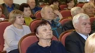 Вести-Хабаровск. Встреча с пенсионерами
