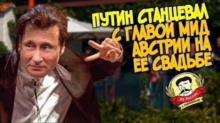 Из России с любовью. Путин посетил свадьбу главы МИД Австрии и станцевал с ней танец