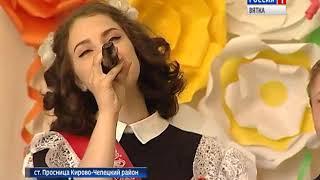 «Последний звонок» в Кировском кадетском корпусе имена А. Опарина(ГТРК Вятка)
