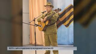 В Ярославле пройдет городской молодежный фестиваль «Поём Афганистан...»