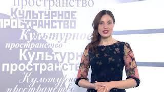 Пермь. Новости культуры 04.05.2018