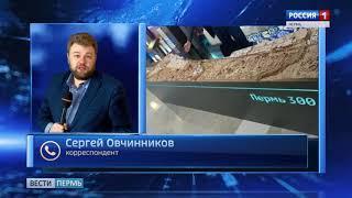 В Совете Федерации проходят Дни Пермского края