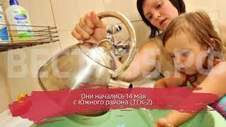 Подробный график отключения горячей воды в Вологде