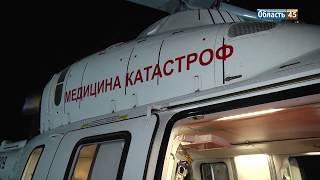 Впервые в России в Курганской области открыли вертолетный центр оперативной медицины