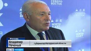 Итоги горного форума  Майнекс «Северо-Восток территория развития»