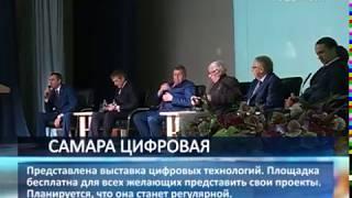 Развитие Самары на основе цифровых технологий обсудили на конференции в СамГУПС