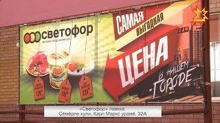 """""""Светофор"""" лавкка туянакансене сăвăнтарать"""