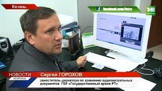 Архив в сети - ТНВ