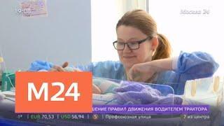 """""""Москва сегодня"""": родильные дома в столице - Москва 24"""