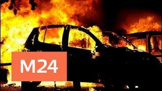 Автомобиль сгорел в ДТП в Москве - Москва 24