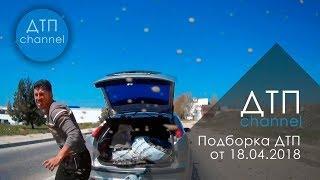 Подборка ДТП за 18.04.2018 год