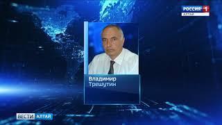 Руководитель краевого управления Росздравнадзора Владимир Трешутин покинул должность