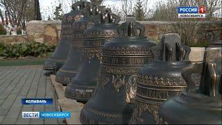 В Колыванский Свято-Троицкий храм привезли новые колокола