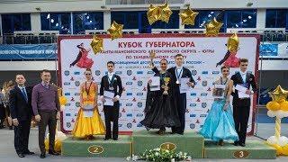 Выходные в Ханты-Мансийске прошли в ритме танца! Кубок губернатора Югры нашёл своего обладателя