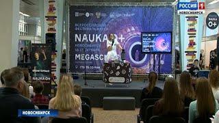 Фестиваль науки открыли в Новосибирске в рамках проекта «Академгородок 2.0»