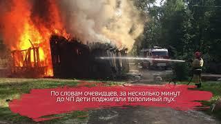 В Череповце дети подожгли пух и случайно устроили крупный пожар