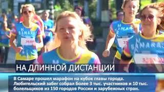 Марафон на Кубок главы города собрал в Самаре более 3 тыс. участников