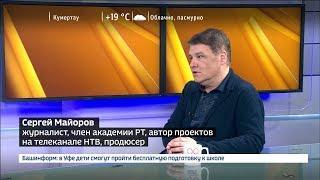 Вести. Интервью - Сергей Майоров