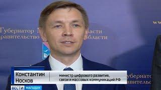 Министр цифрового развития России Константин Носков – визит на Колыму