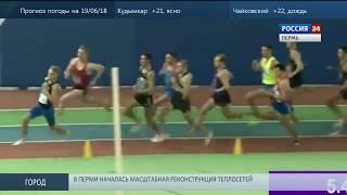 Пермские легкоатлеты подтвердили статус топ-спортсменов
