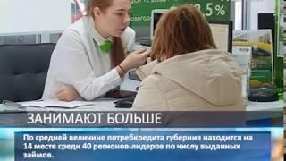 На четверть вырос средний размер потребкредитов в Самарской области